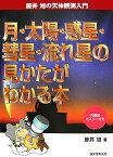 月・太陽・惑星・彗星・流れ星の見かたがわかる本 (藤井旭の天体観測入門) [ 藤井旭 ]