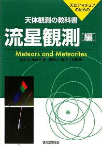【送料無料】天体観測の教科書(流星観測編)
