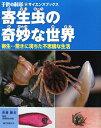 【送料無料】寄生虫の奇妙な世界