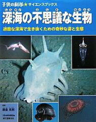 【送料無料】深海の不思議な生物 [ 子供の科学編集部 ]