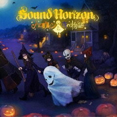 Sound Horizon Revo's Halloween Partyレポート
