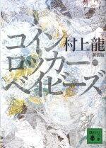 コインロッカー・ベイビーズ新装版 (講談社文庫)