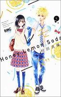9784088674162 - 【あらすじ】『ハニーレモンソーダ』1話(1巻)【感想】