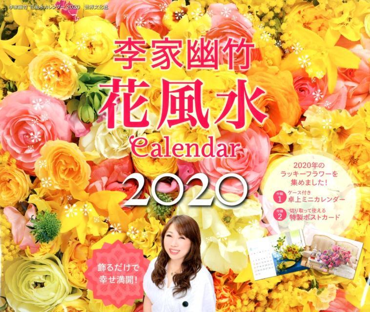 李家幽竹 花風水カレンダー2020画像