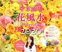 李家幽竹 花風水カレンダー2020 飾るだけで幸せ満開! [...