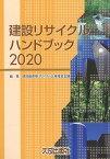 建設リサイクルハンドブック2020 [ 建設副産物リサイクル広報推進会議 ]