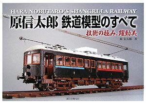【送料無料】原信太郎鉄道模型のすべて