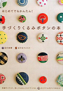 【送料無料】手づくりくるみボタンの本
