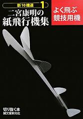 【送料無料】二宮康明の紙飛行機集(1) [ 二宮康明 ]
