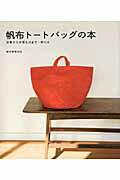 【送料無料】帆布トートバッグの本