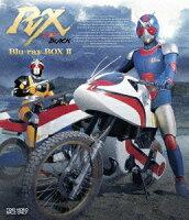 仮面ライダーBLACK RX Blu-ray BOX 2【Blu-ray】
