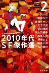 2010年代SF傑作選 2 (ハヤカワ文庫JA) [ 大森 望 ]