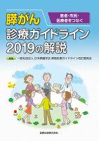 患者・市民・医療者をつなぐ 膵がん診療ガイドライン2019の解説 第3版