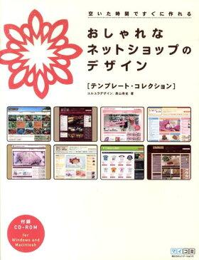 【バーゲン本】おしゃれなネットショップのデザイン テンプレート・コレクション CD-ROM付 [ 奥山 寿史 ]