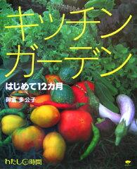 【送料無料】キッチンガ-デンはじめて12カ月