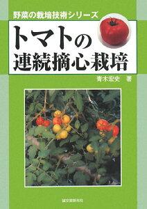 【送料無料】トマトの連続摘心栽培 [ 青木宏史 ]