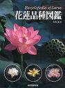 【送料無料】花蓮品種図鑑