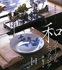 【送料無料】和のテーブルセッティング
