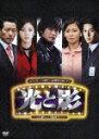 【送料無料】光と影<ノーカット版> DVD BOX2 [ アン・ジェウク ]