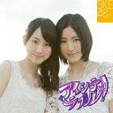 【送料無料】アイシテラブル!(Type-A CD+DVD)