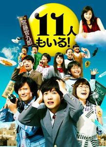 【送料無料】11人もいる! DVD BOX