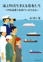 海上物流を支える若者たち