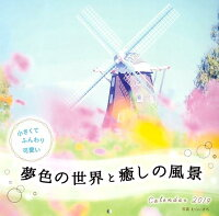 小さくてふんわり可愛い夢色の世界と癒しの風景カレンダー