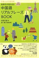 中国語リアルフレーズbook
