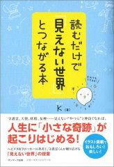 【楽天ブックスならいつでも送料無料】読むだけで「見えない世界」とつながる本 [ K ]