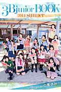 3B junior BOOK(2014 summer)