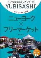 【バーゲン本】ニューヨーク×フリーマーケットーワンテーマ指さし会話