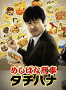 めしばな刑事タチバナ Blu-ray BOX 【Blu-ray】 [ 佐藤二朗 ]