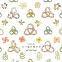 【送料無料】TVアニメ「凪のあすから」エンディングテーマ::三つ葉の結びめ [ やなぎなぎ ]