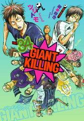 【楽天ブックスならいつでも送料無料】GIANT KILLING(34) [ ツジトモ ]