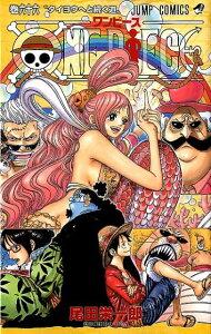 ONE PIECE(巻66)