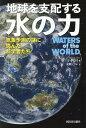 地球を支配する水の力 気象予測の謎に挑んだ科学者たち [ セ