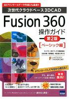 Fusion360操作ガイド ベーシック編第2版