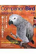 コンパニオンバ-ド(no.03)