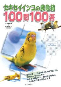 【送料無料】セキセイインコの救急箱100問100答 [ すずき莉萌 ]