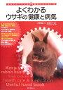 【送料無料】よくわかるウサギの健康と病気 [ 大野瑞絵 ]