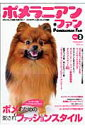 【送料無料】ポメラニアン・ファン(vol.2)