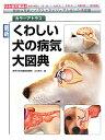 最新くわしい犬の病気大図典