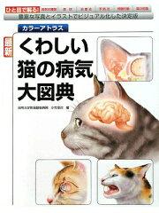 【送料無料】最新くわしい猫の病気大図典 [ 小方宗次 ]