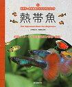 【送料無料】熱帯魚