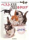 ベスト猫カタログ