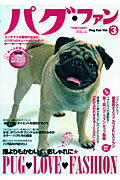 【送料無料】パグ・ファン(vol.3)
