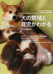 【送料無料】犬の繁殖と育児がわかる