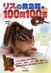 【送料無料】リスの救急箱100問100答