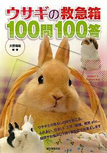 【送料無料】ウサギの救急箱100問100答