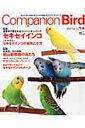 【送料無料】コンパニオンバード(vol.14)